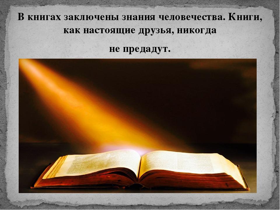 В книгах заключены знания человечества. Книги, как настоящие друзья, никогда...