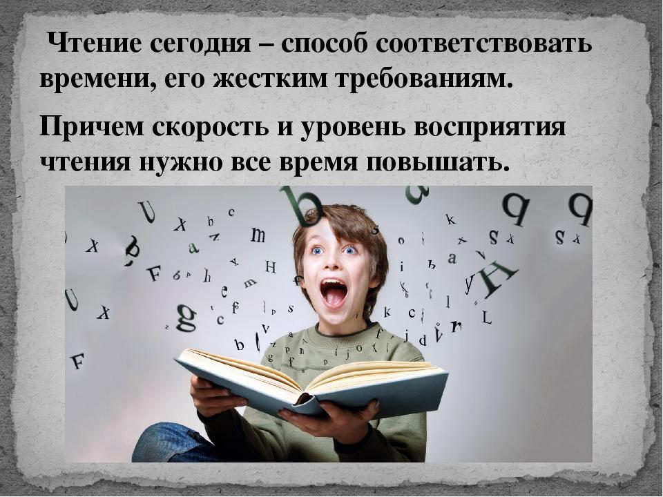 Чтение сегодня – способ соответствовать времени, его жестким требованиям. Пр...