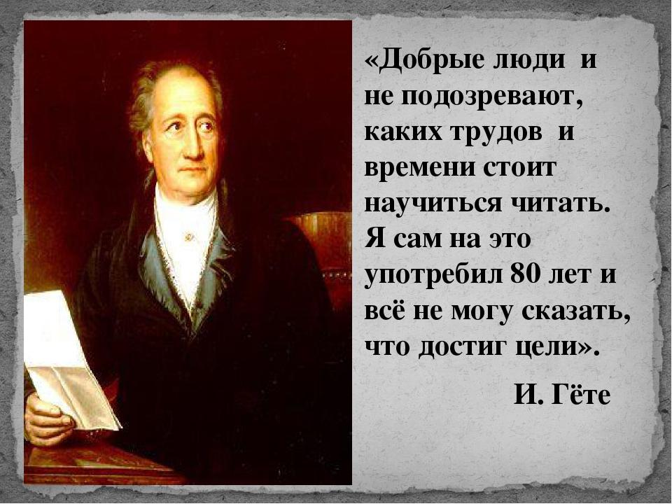 «Добрые люди и не подозревают, каких трудов и времени стоит научиться читать....