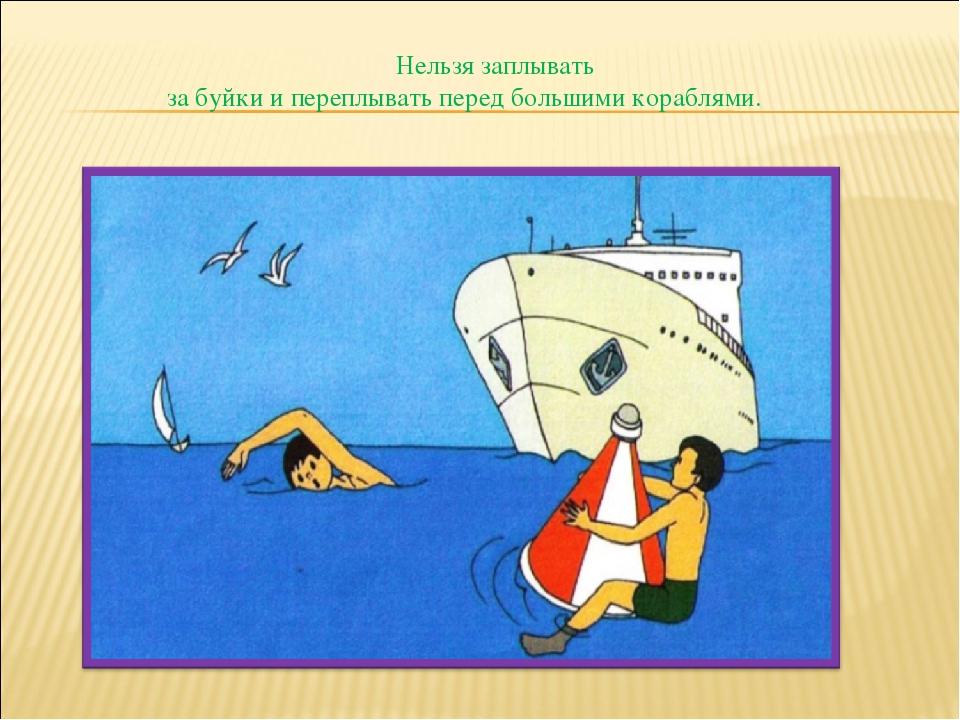 Рисунки правила поведения на корабле и в самолете