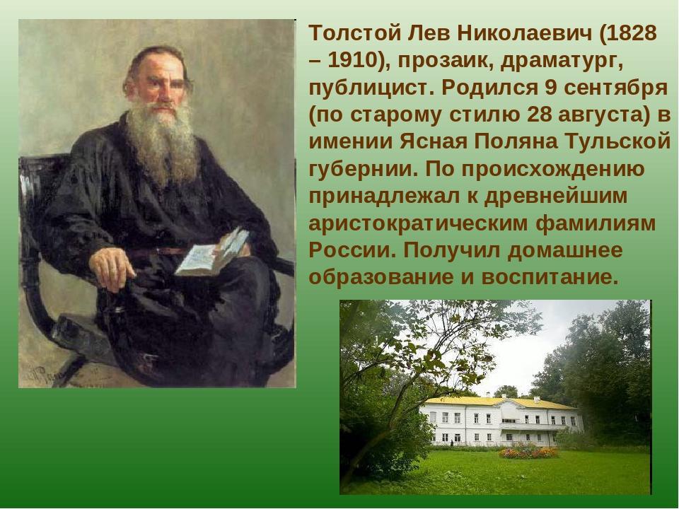 Гдз Информация О Жизни Лев Николаевич Толстой
