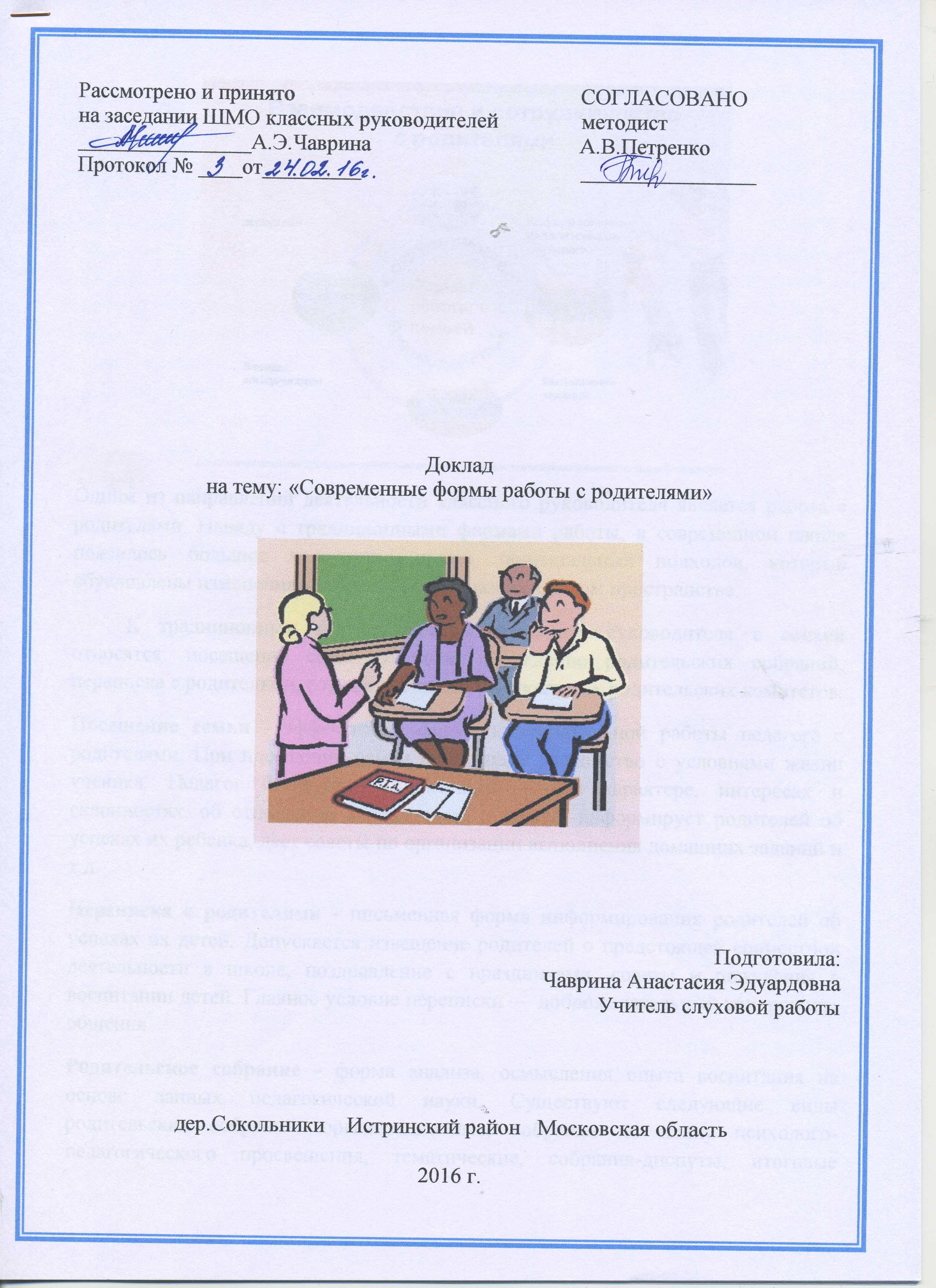 Доклад на тему форма 1681