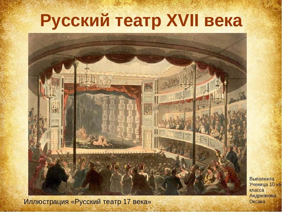 картинки русского театра прочла книге розыгрыши