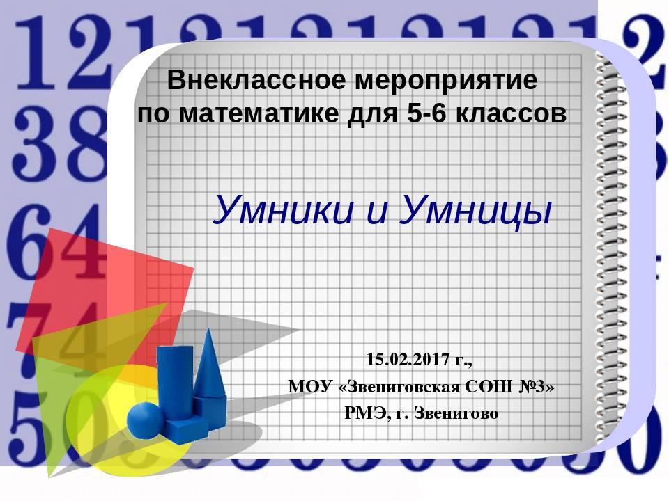 внеклассные мероприятия по математике для 78 классов