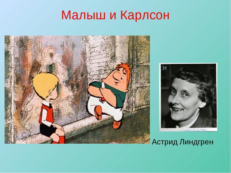 АСТРИД ЛИНДГРЕН МАЛЫШ И КАРЛСОН СКАЧАТЬ БЕСПЛАТНО