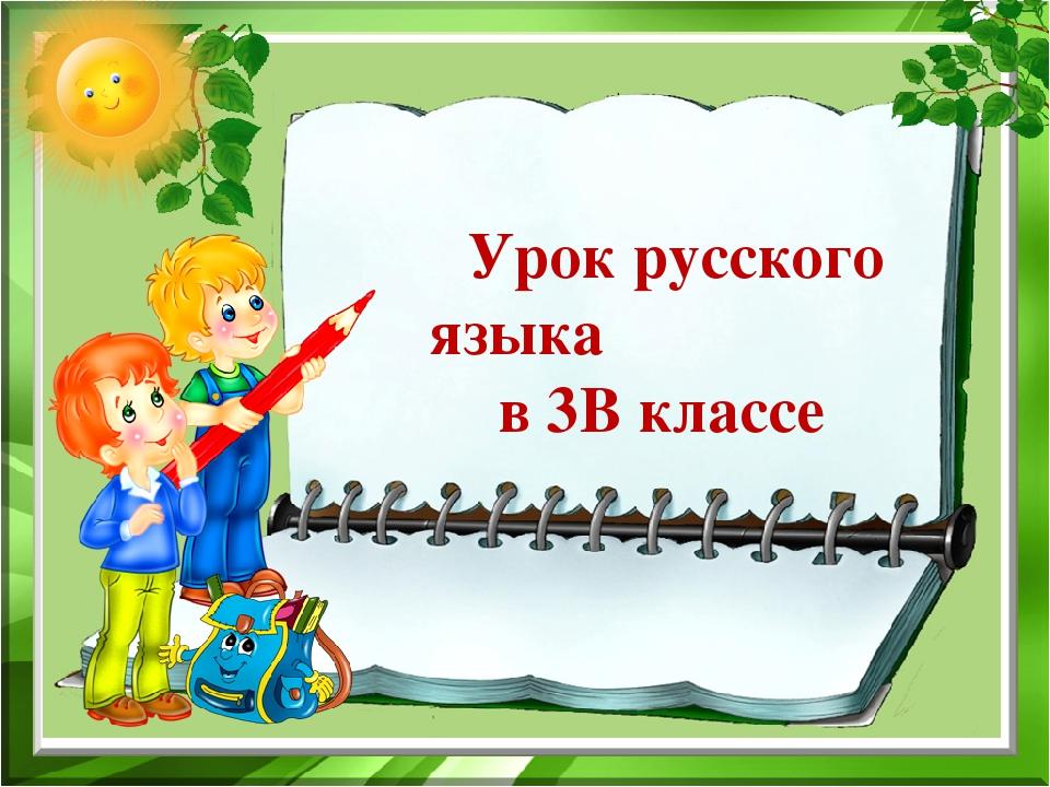 Урок русского языка в 3В классе