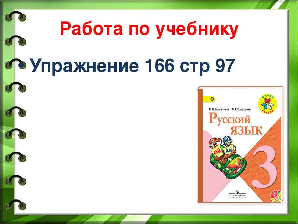 Работа по учебнику Упражнение 166 стр 97