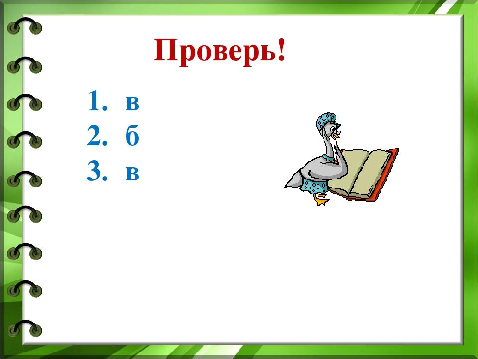 Проверь! в б в