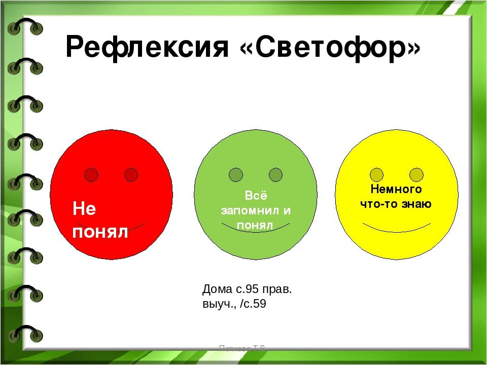 Рефлексия «Светофор» Дома с.95 прав. выуч., /с.59 Попкова Т.В. Попкова Т.В.