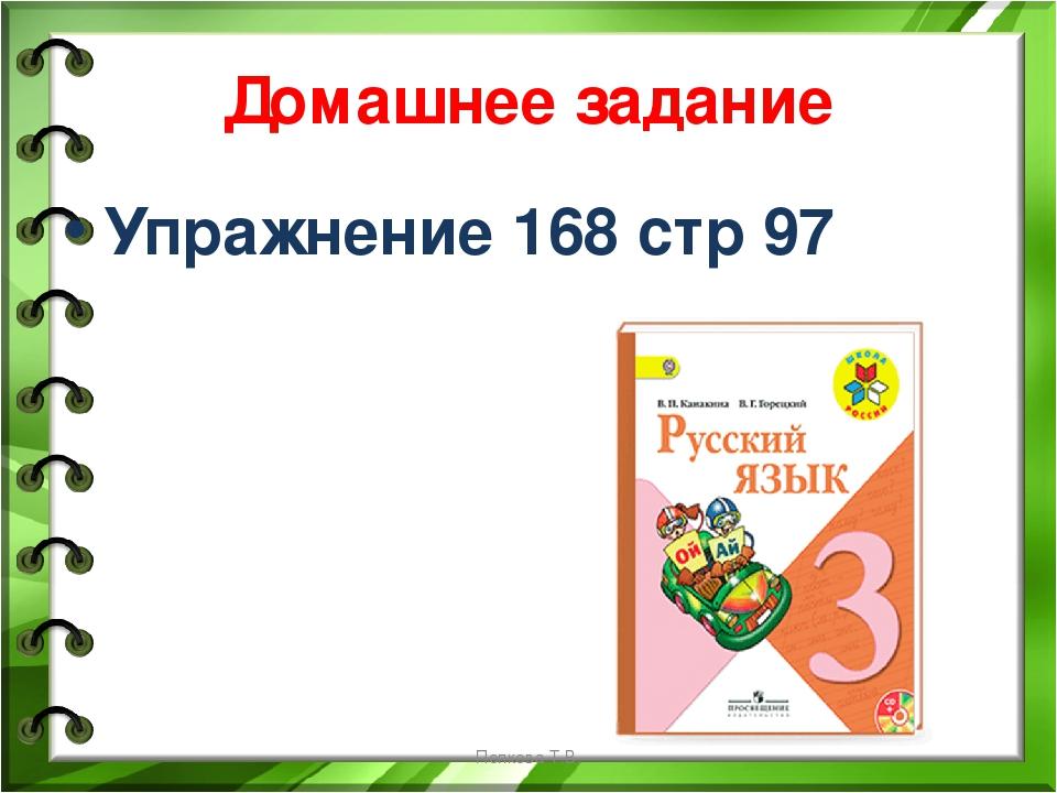 Домашнее задание Попкова Т.В. Упражнение 168 стр 97 Попкова Т.В.