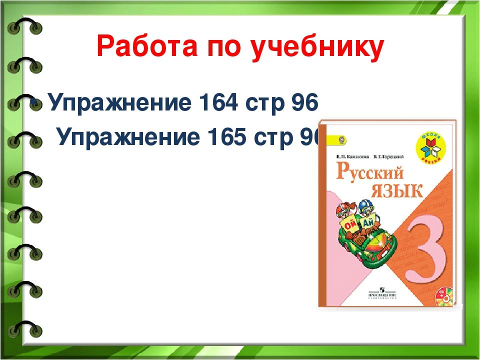 Работа по учебнику Упражнение 164 стр 96 Упражнение 165 стр 96
