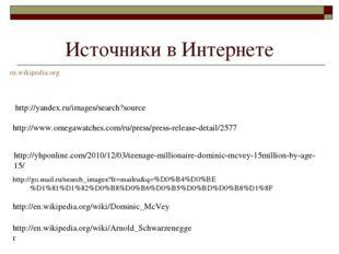 Источники в Интернете ru.wikipedia.org http://go.mail.ru/search_images?fr=mai