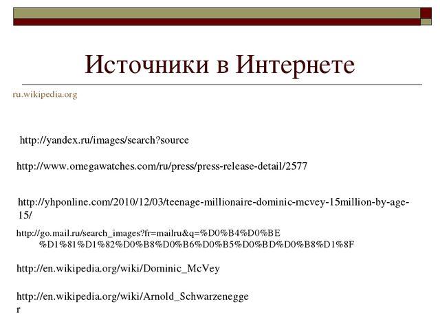 Источники в Интернете ru.wikipedia.org http://go.mail.ru/search_images?fr=mai...