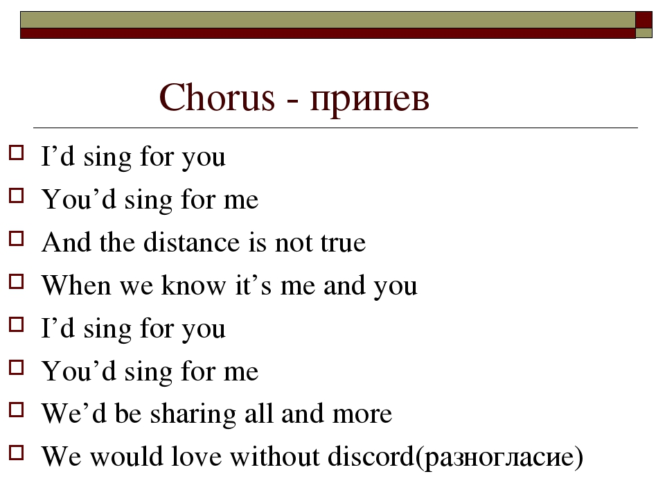 Chorus - припев I'd sing for you You'd sing for me And the distance is not tr...