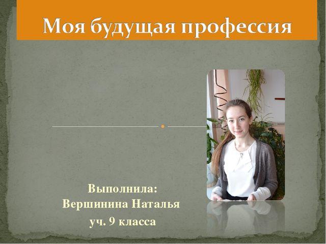Реферат на тему Моя профессия выполнила Вершинина Наталья класс Выполнила Вершинина Наталья уч 9 класса