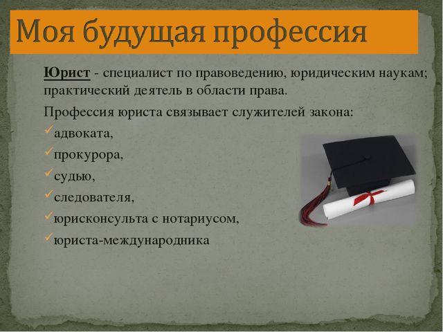Реферат на тему Моя профессия выполнила Вершинина Наталья класс Юрист специалист по правоведению юридическим наукам практический деятель