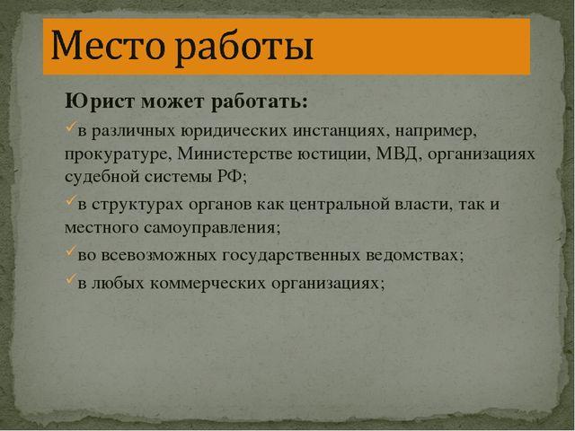 Реферат на тему Моя профессия выполнила Вершинина Наталья класс Юрист может работать в различных юридических инстанциях например прокурату