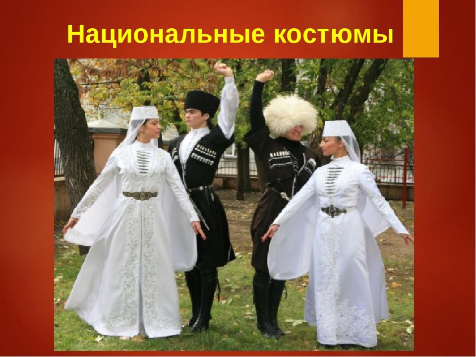 национальные костюмы осетины картинки окружающий юмором прикольное поздравление