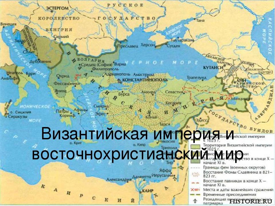 Византийская империя и восточнохристианский мир