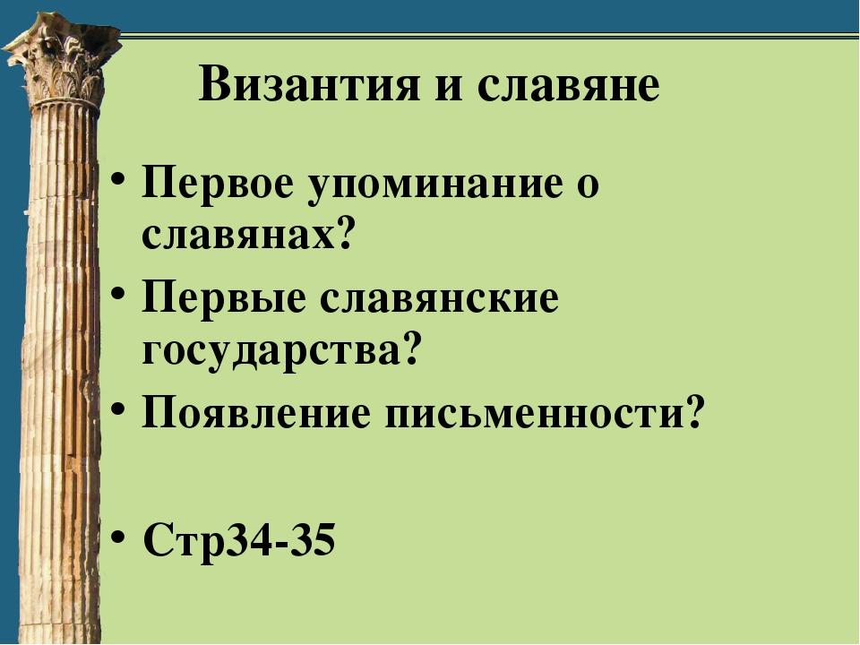 Византия и славяне Первое упоминание о славянах? Первые славянские государств...