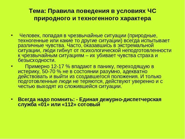 Реферат правила поведения в чрезвычайных ситуациях 6542
