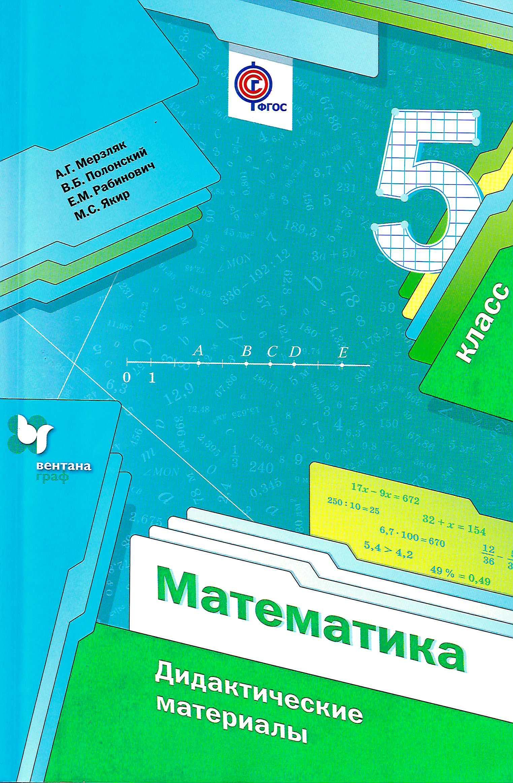 5кл математика дидактический материал гдз
