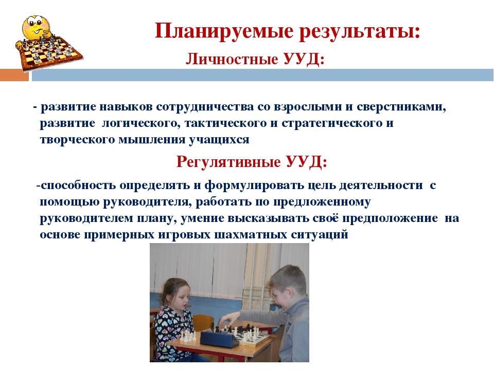 Личностные УУД:      Личностные УУД:     - развитие навыков сотрудничества...