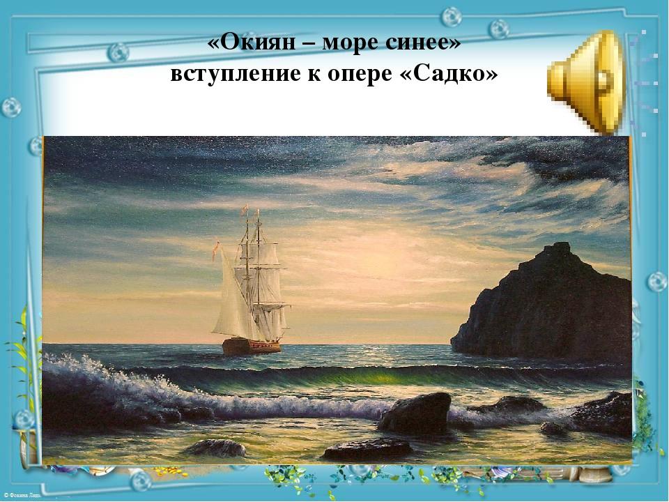 океан море синее рисунки оперы садко римского-корсакова новосибирских новостей составили