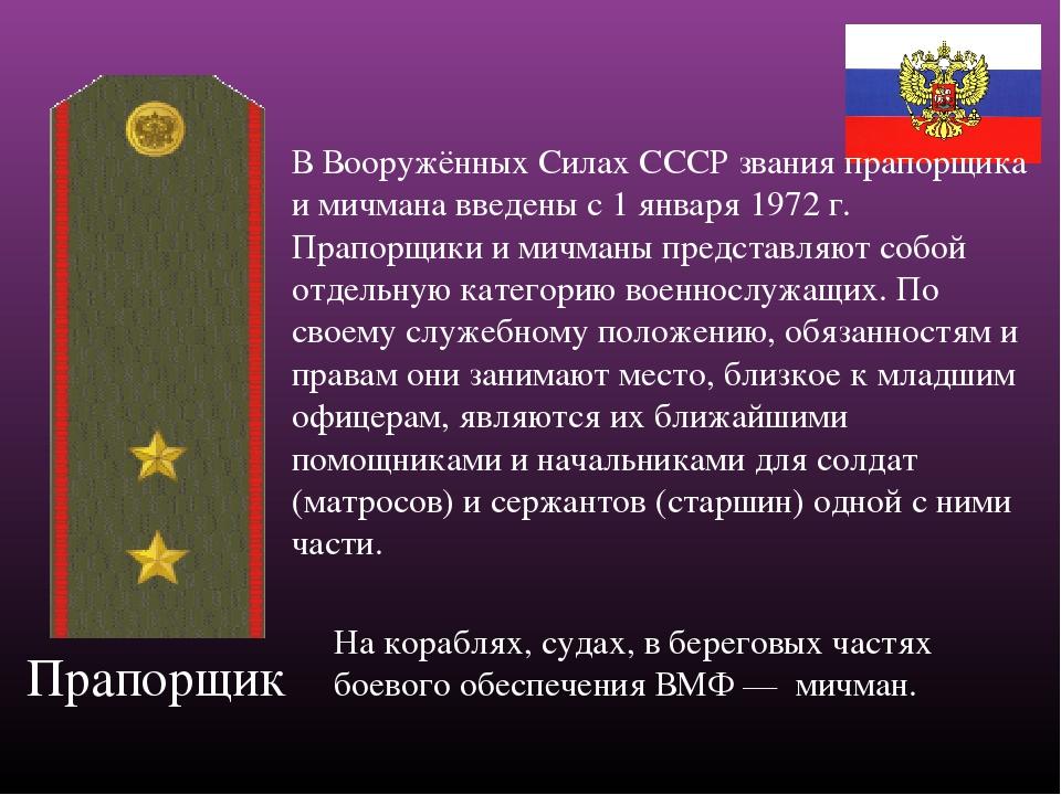поздравление при получении очередного воинского звания хорошо известной россиянам