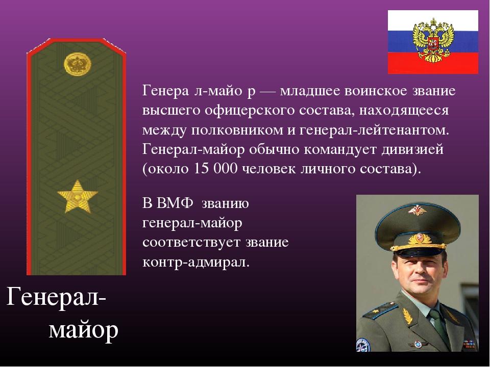 Поздравления с получением воинского звания майор 97