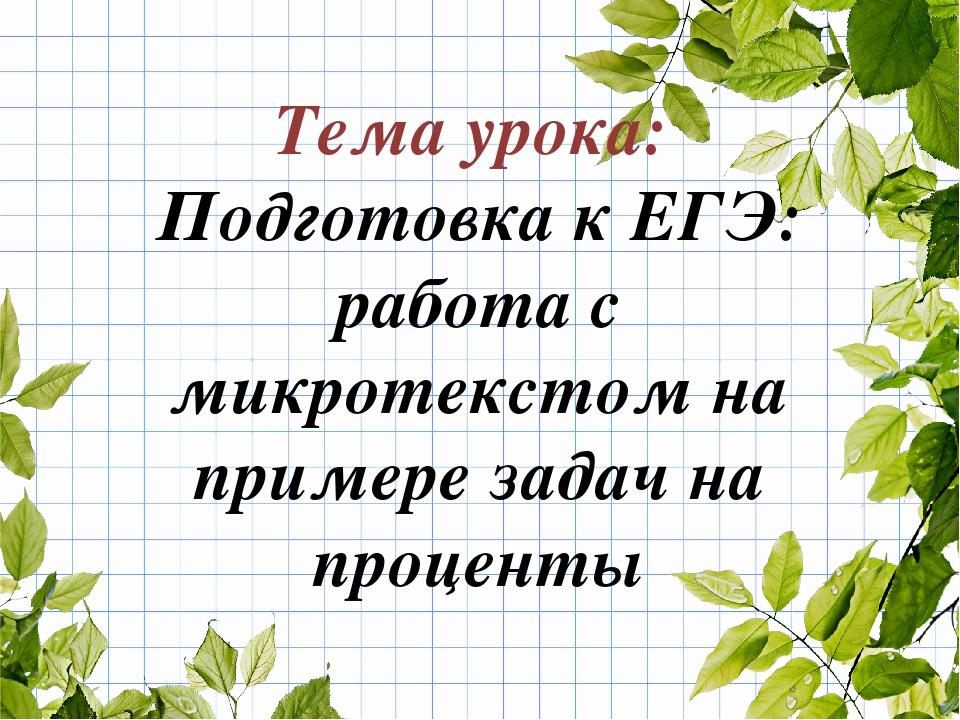 Тема урока: Подготовка к ЕГЭ: работа с микротекстом на примере задач на проце...