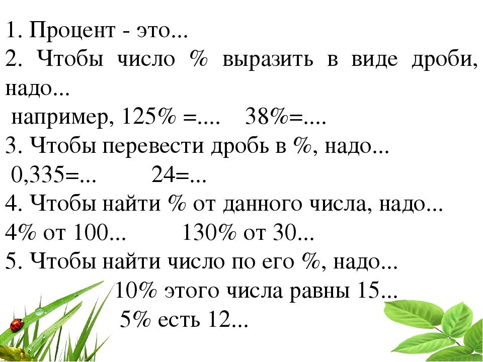 1. Процент - это... 2. Чтобы число % выразить в виде дроби, надо... например,...