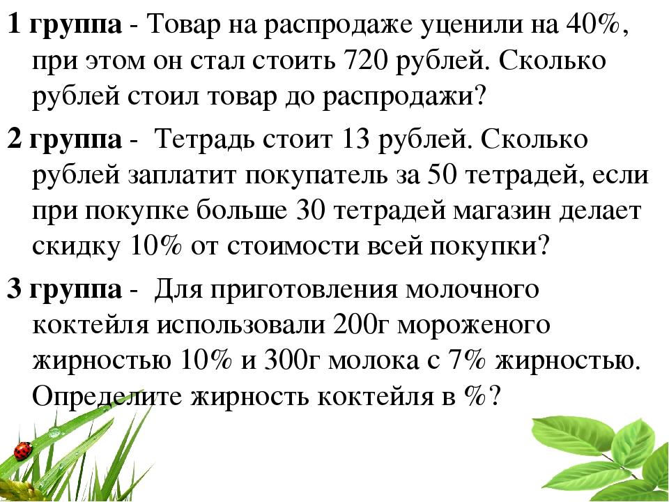 1 группа - Товар на распродаже уценили на 40%, при этом он стал стоить 720 ру...