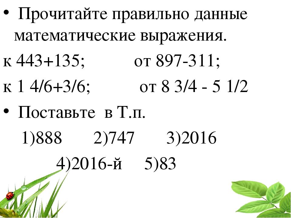 Прочитайте правильно данные математические выражения. к 443+135; от 897-311;...