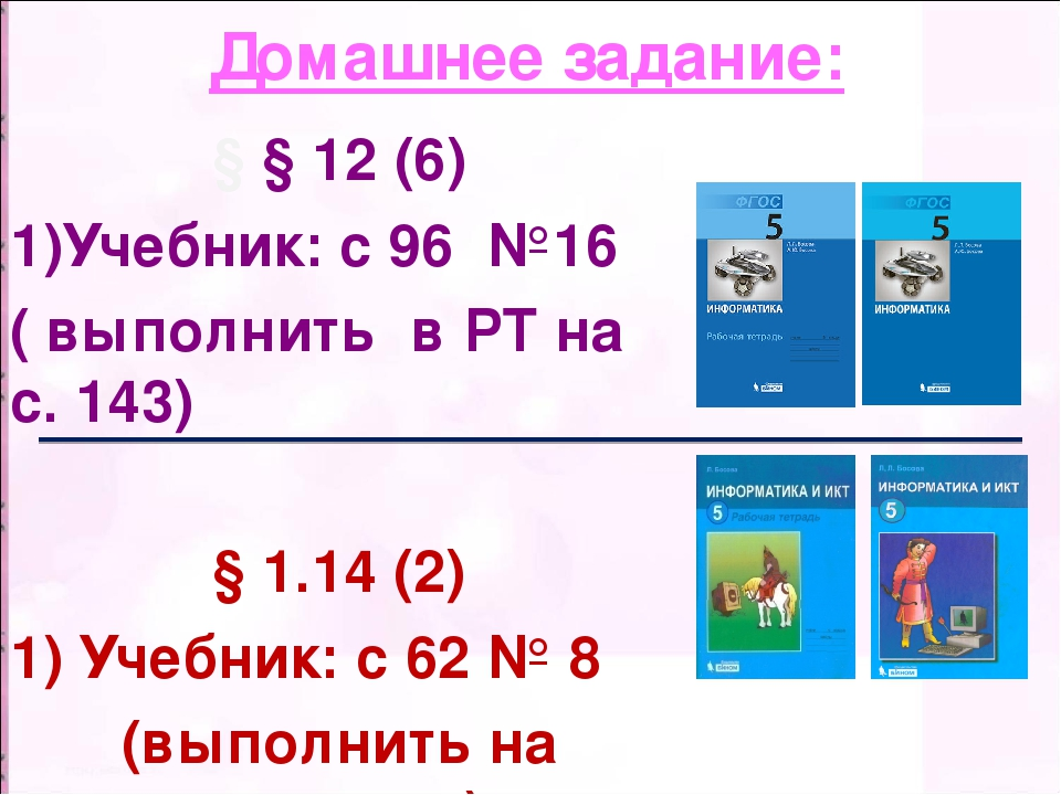 Домашнее задание: § § 12 (6) 1)Учебник: с 96 №16 ( выполнить в РТ на с. 143)...