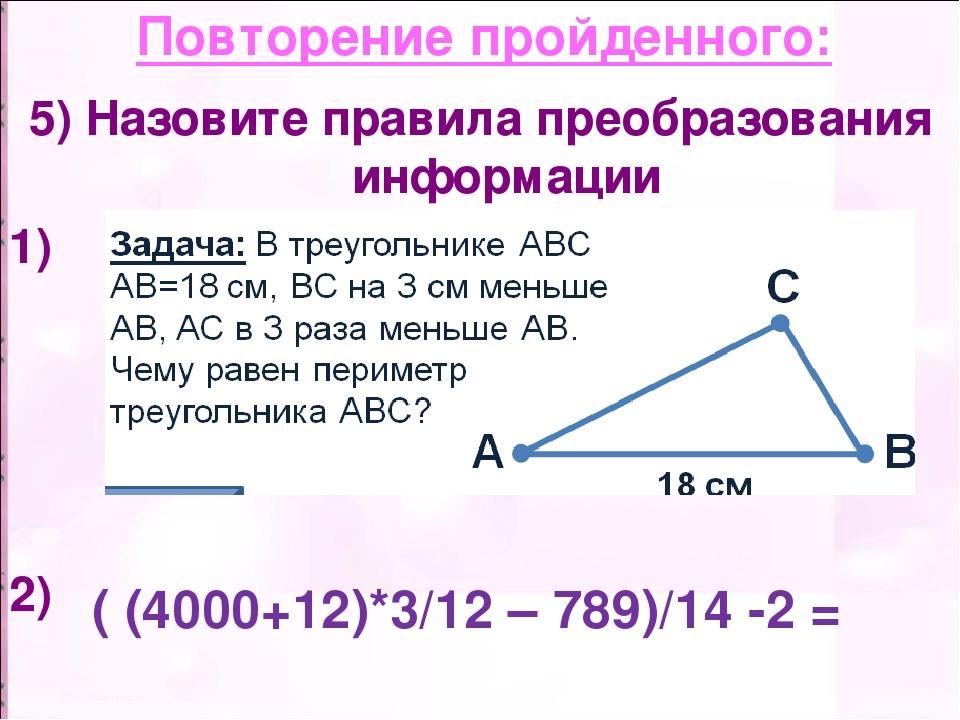Повторение пройденного: 5) Назовите правила преобразования информации 1) 2) (...
