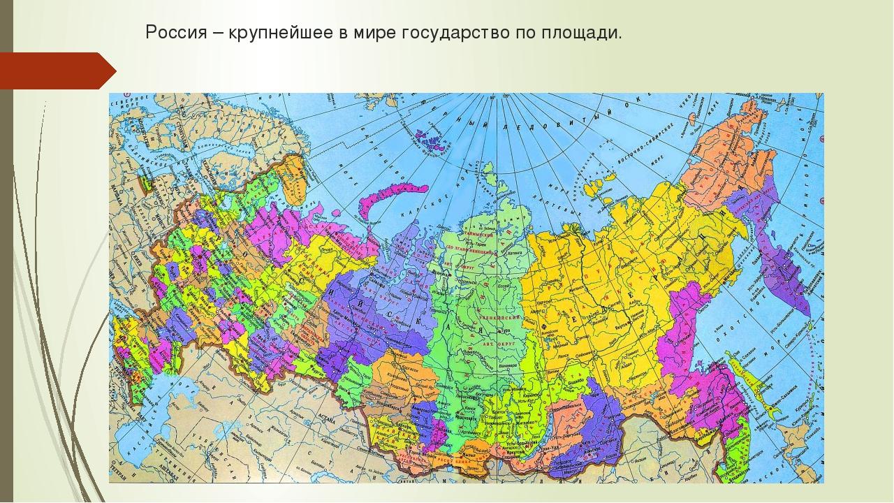 российская федерация занимает первое место