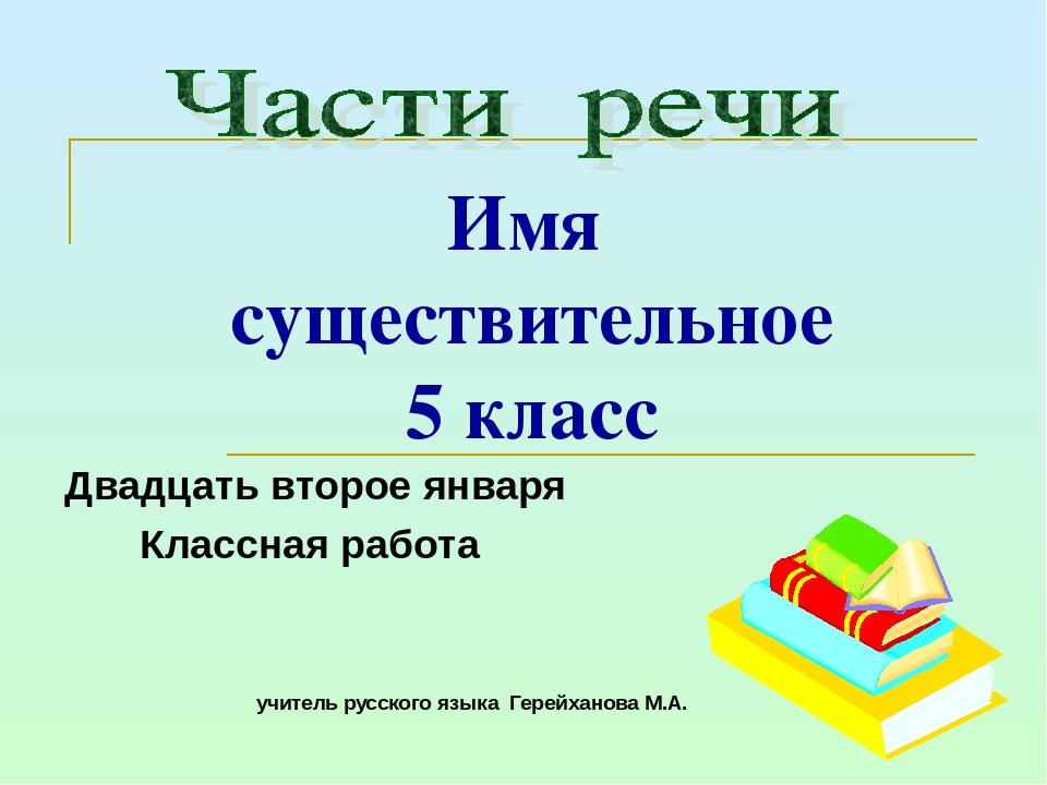 Имя существительное 5 класс Двадцать второе января Классная работа учитель ру...