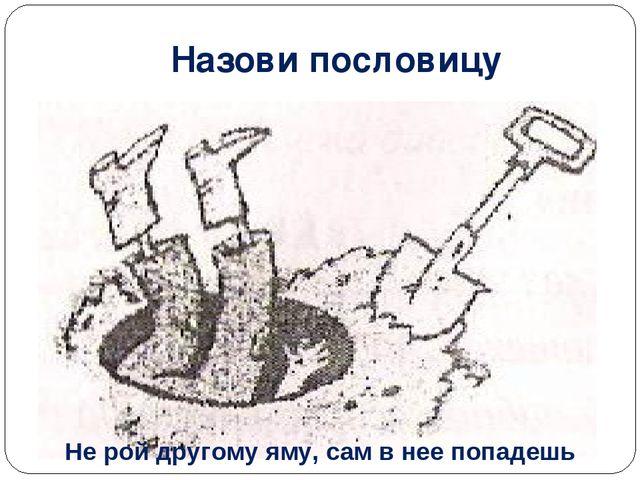 Не рой другому яму сам в нее попадешь сценка