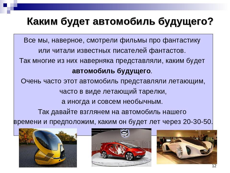 мужчину, картинки машины с описанием после