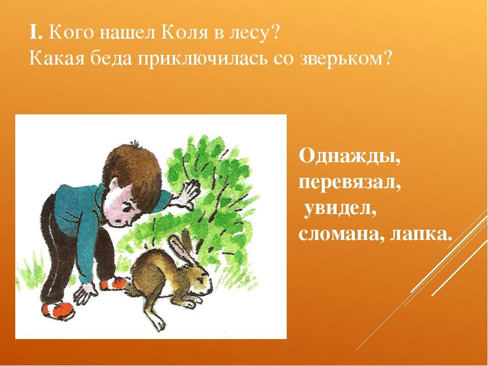 Сочинение по серии картинок зайчонок
