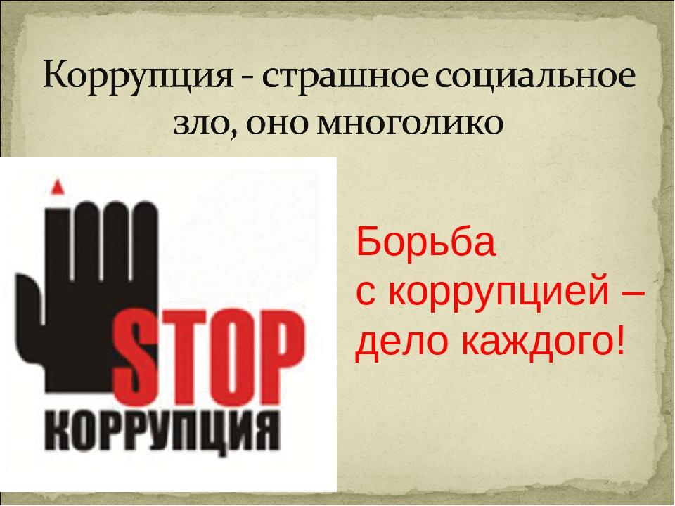 Днем рождения, открытки борьба с коррупцией