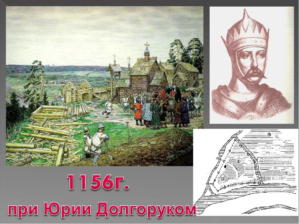 Москва при долгоруком картинки