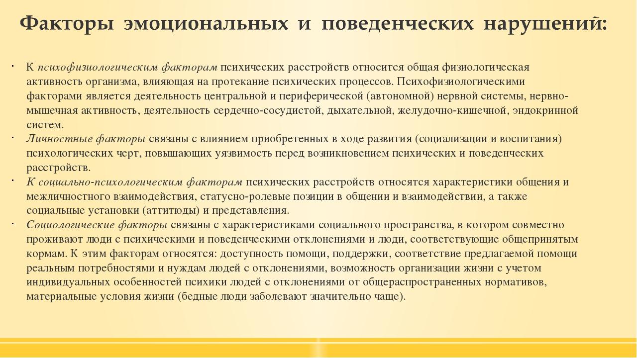 Факторы развития психических и поведенческих расстройств создание и продвижение сайта иркутск