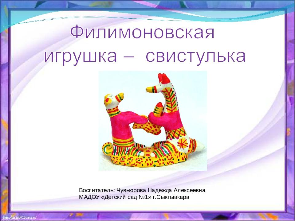 Воспитатель: Чувьюрова Надежда Алексеевна МАДОУ «Детский сад №1» г.Сыктывкара