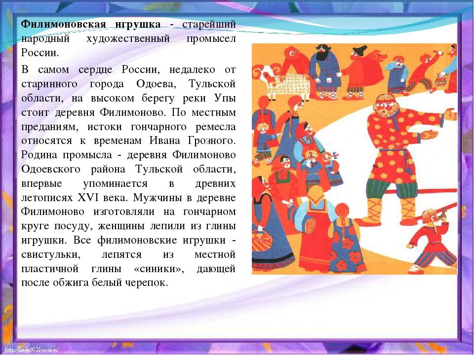 Филимоновская игрушка - старейший народный художественный промысел России. В...