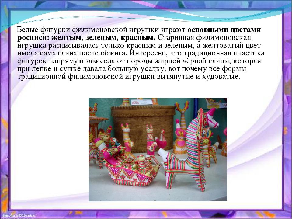 Белые фигурки филимоновской игрушки играют основными цветами росписи: желтым...