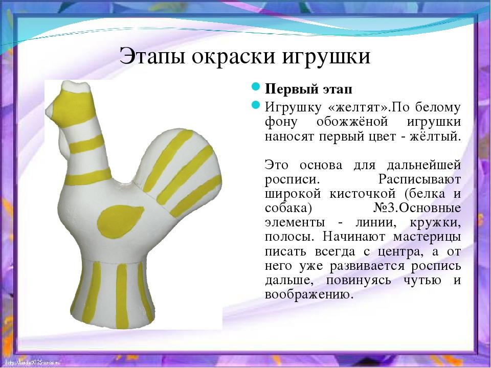 Этапы окраски игрушки Первый этап Игрушку «желтят».По белому фону обожжёной и...