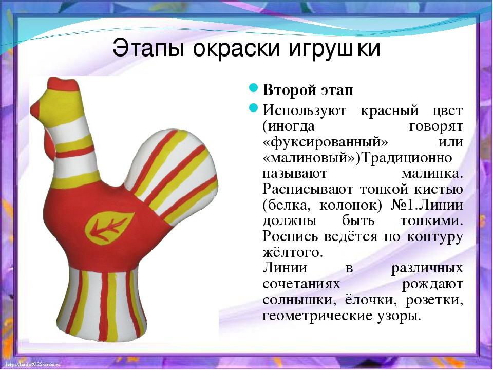 Этапы окраски игрушки Второй этап Используют красный цвет (иногда говорят «фу...