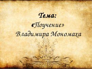 Тема: «Поучение» Владимира Мономаха